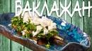Закуска на Новый год Баклажан с брынзой Ресторанный рецепт
