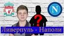 ЛИВЕРПУЛЬ VS НАПОЛИ ФУТБОЛЬНЫЙ АНАЛИТИК 4