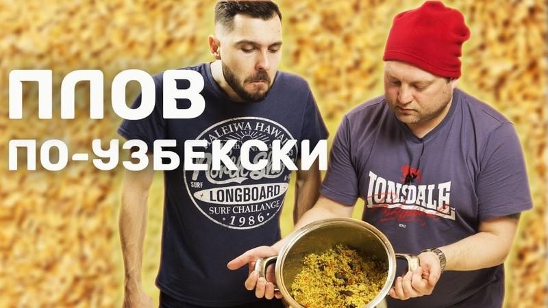 Простой узбекский плов Как приготовить очень вкусный плов Очень вкусное блюдо на ужин
