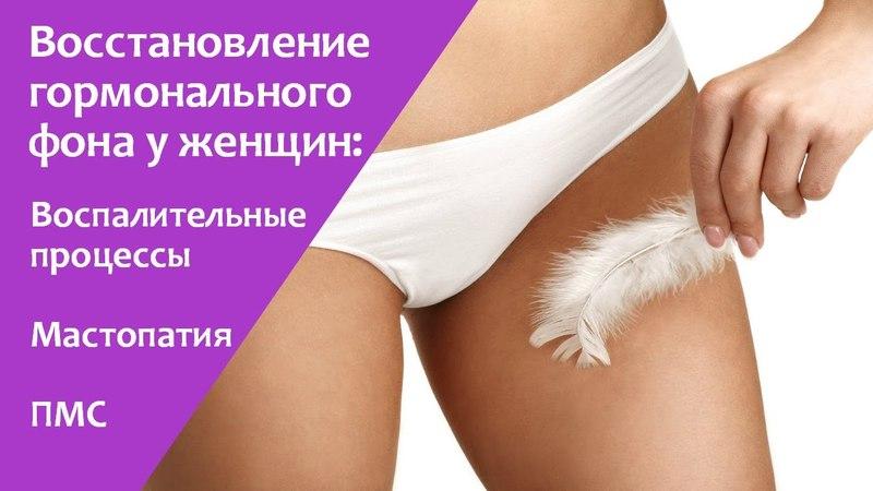 Восстановление гормонального фона. ПМС. Мастопатия