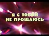 Я с тобой не прощаюсь - Валерий Леонтьев поет песни Раймонда Паулса. Музыкальный фильм 1984