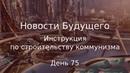 День 75 Инструкция по строительству коммунизма Новости Будущего Советское Телевидение