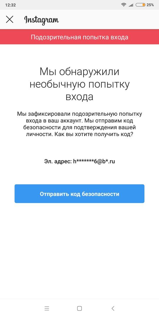Как восстановить аккаунт в Instagram, если Вас взломали?, 10 ноя 2014, 20:18, Форум о социальной сети Instagram. Секреты, инструкции и рекомендации
