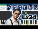 Lx24 Уголёк на пианино Synthesia cover Ноты и MIDI