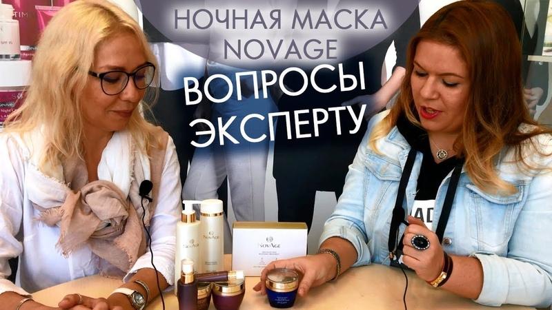 Вопросы эксперту НОЧНАЯ МАСКА NovAge Светлана Назарова косметолог эксперт Орифлэйм стран СНГ