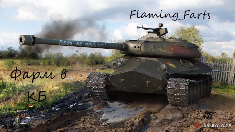 Flaming_Farts|Немного фарма в кб потом в рандом| World of Tanks.