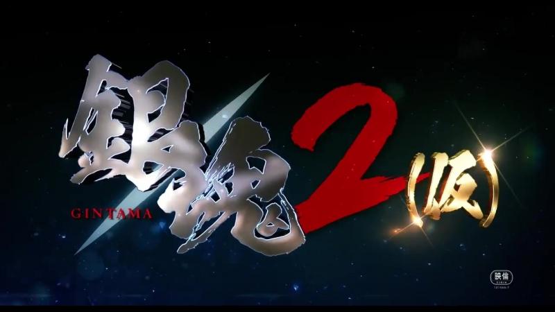 Gintama: The Movie 2 | Гинтама: Фильм 2 - тизер