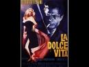 Сладкая жизнь 1960. итал. La Dolce Vita реж.Ф.Феллини
