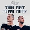 Корстон ❤ Серпухов