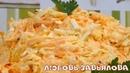 Аппетитный и очень простой в приготовлении салатик Simple appetizing salad