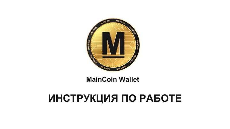 Кошелёк MainCoin - Инструкция по работе.