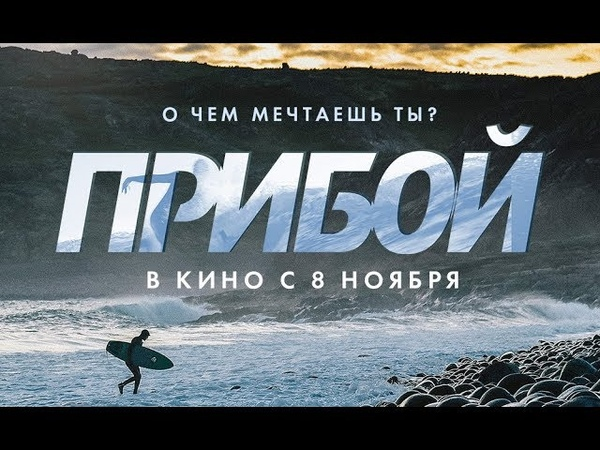 ПРИБОЙ 2018 - новый фильм о серфинге в России. Отзывы, первое впечатление VW VLOG 37