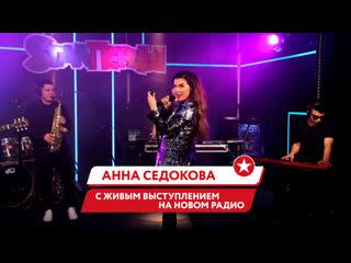 АННА СЕДОКОВА (LIVE) | STARПЕРЦЫ | НОВОЕ РАДИО