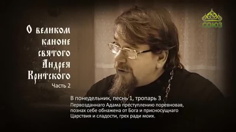 Великий покаянный канон Андрея Критского объясняет священник Константин Корепанов. Часть 2