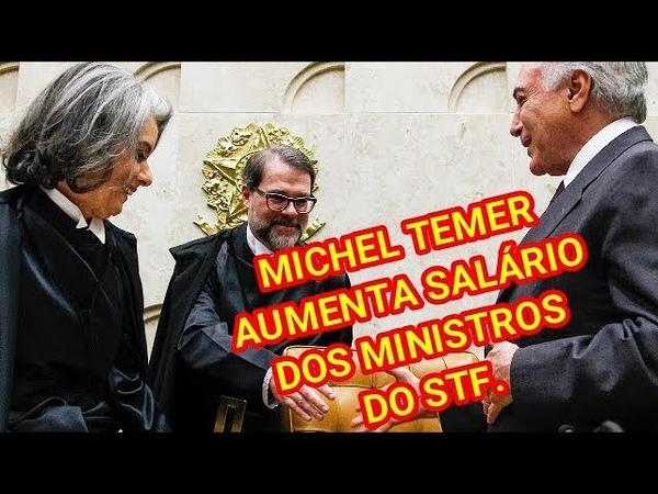 MICHEL TEMER SANCIONA AUMENTO SALARIAL PARA MINISTROS DO STF - CONFIRA AQUI!