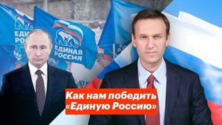 Как нам победить «Единую Россию» / Навальный