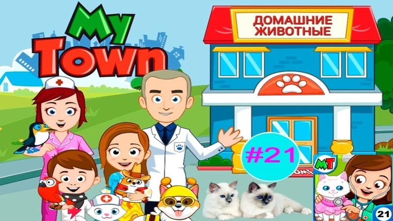 Мой Город - My town - 21 Питомцы - Pets Симулятор Семьи Детское видео Мульт игра Let's play