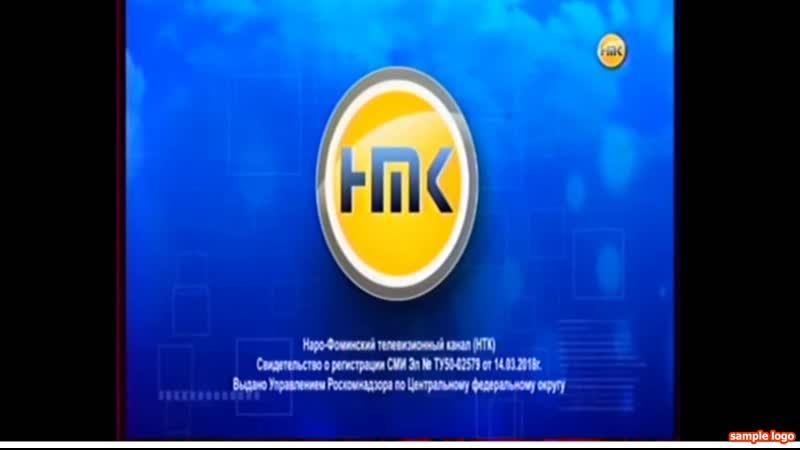 Заставки и переход вещания на ТНТ (НТК-Наро-Фоминск, 14.08.2018) 5