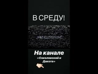 «Instagram Stories» Влада Соколовского