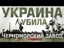 Украина убила Черноморский судостроительный завод Руслан Осташко
