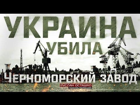 Украина убила Черноморский судостроительный завод (Руслан Осташко)