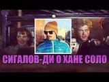 Сигалов-Ди о фильме Хан Соло