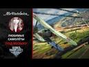 Любимые самолёты под музыку World of Warplanes 2 0 9 6