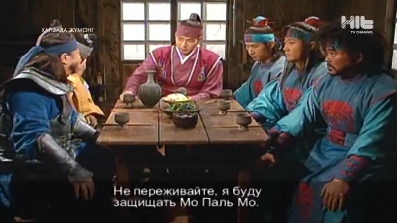 Ханзада Жумонг 42 бөлім