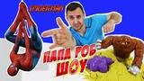 Папа РОБ и Человек Паук против Песочного Человека!