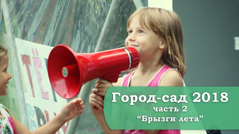 Город-сад 2018. Воронеж. 31.08.18. Часть 2. Брызги лета