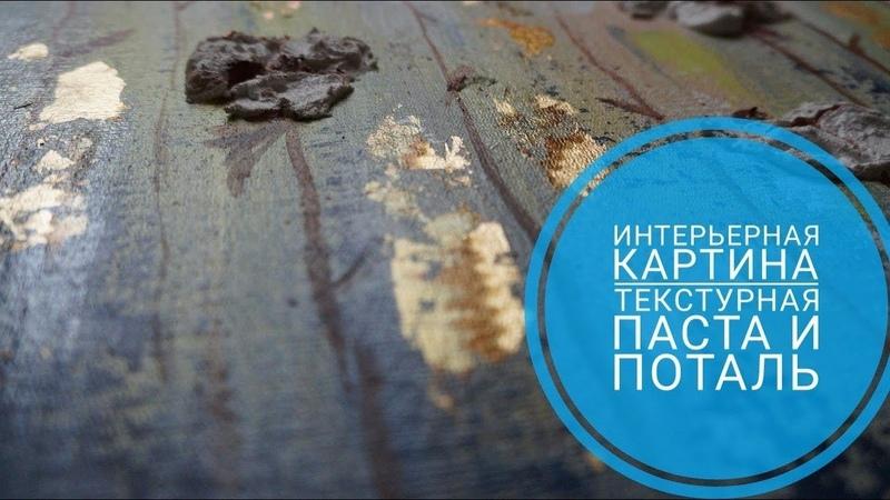 Интерьерная картина акрилом, текстурной пастой с элементами золочения