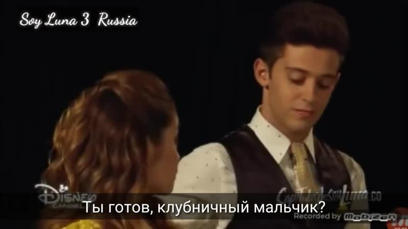 Soy Luna 3 Луттео разговор перед выступлением русские субтитры _Я Луна
