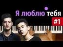 Rauf Faik - Я люблю тебя 1 ●караоке | PIANO_KARAOKE ● ᴴᴰ НОТЫ MIDI | Ты же хотела узнать ...