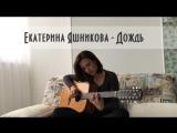 Екатерина Яшникова - Дождь