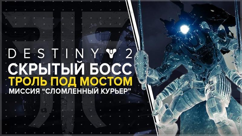 Destiny 2 Отвергнутые Троль под мостом Одином Секретный босс на миссии Сломленный курьер