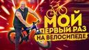 FAT BIKE без ног Настоящий вызов Покоряю велосипед