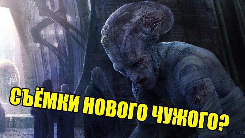 СЪЁМКИ ОНО 2 И КУКЛЫ ЧАКИ УСПЕХ ХЭЛЛОУИНА 2018 ЧУЖОЙ 5