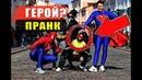 Реакция людей на СУПЕРГЕРОЕВ БеларусьГродно prank