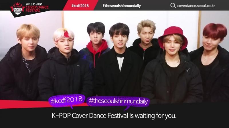방탄소년단이 응원하는 'K팝 커버댄스 페스티벌' (BTS supports 2018 K-POP Cover Dance Festival)