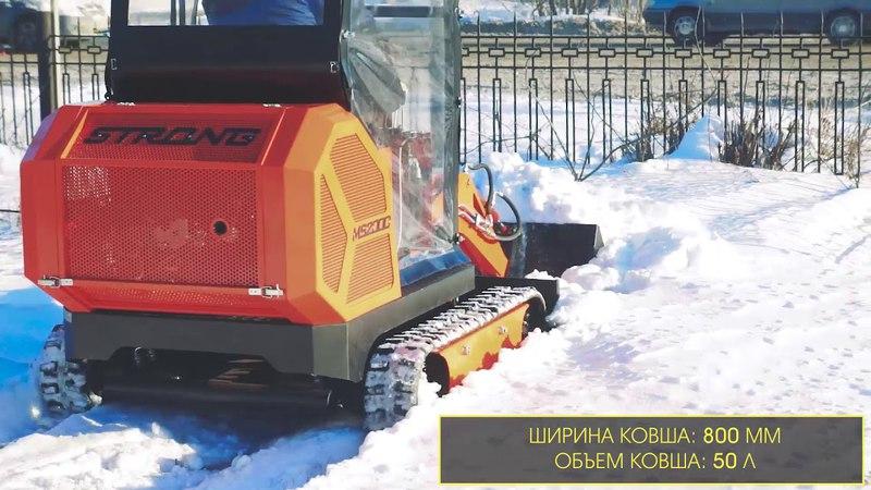 Мини экскаватор STRONG MS 2000. Теплая кабина. Уборка снега. Погрузочный ковш 800 мм.