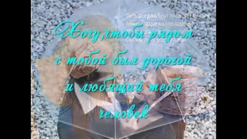 МОИ ПОЖЕЛАНИЯ ТЕБЕ.mp4