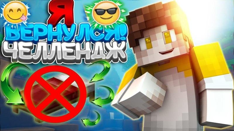 Без КРОВАТИ ЧЕЛЛЕНДЖ [ Bed Wars Mini-Game Minecraft Galaxy]