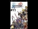 Прохождение игры Dissidia Final Fantasy (PSP). Часть 5. Одиссея Сесила. Часть 1. Ермаков Александр.
