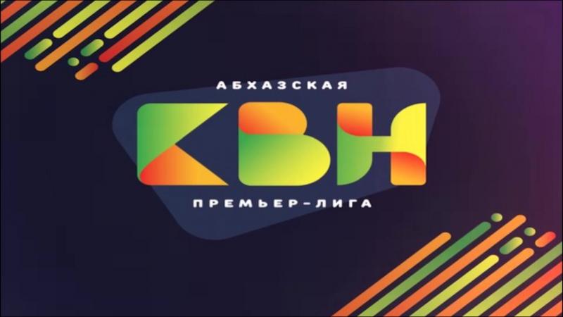 Абх. Премьер Лига КВН 1/8 финала. реклама