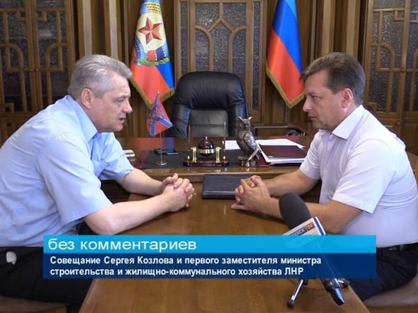 Совещание Сергея Козлова и первого заместителя министра строительства и ЖКХ ЛНР. 2 сентября 2018
