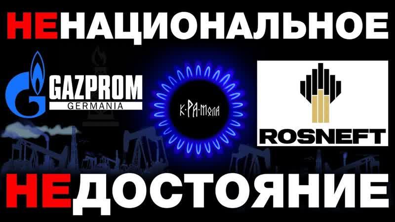 Газпром Роснефть достояние какой нации Властные группировки России часть 2