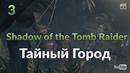 Shadow of the Tomb Raider 3 Тайный Город. Путь Воина