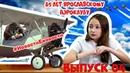 Новости Ежовости Выпуск 04 85 лет Ярославскому аэроклубу