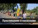 Андрей Ваджра. Преступление и наказание 05.12.2018. (№ 44)
