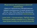 Общественные обсуждения по проектной документации МСЗ в ХМЕТЬЕВО